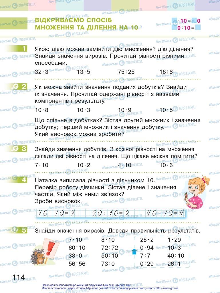 Підручники Математика 2 клас сторінка 114