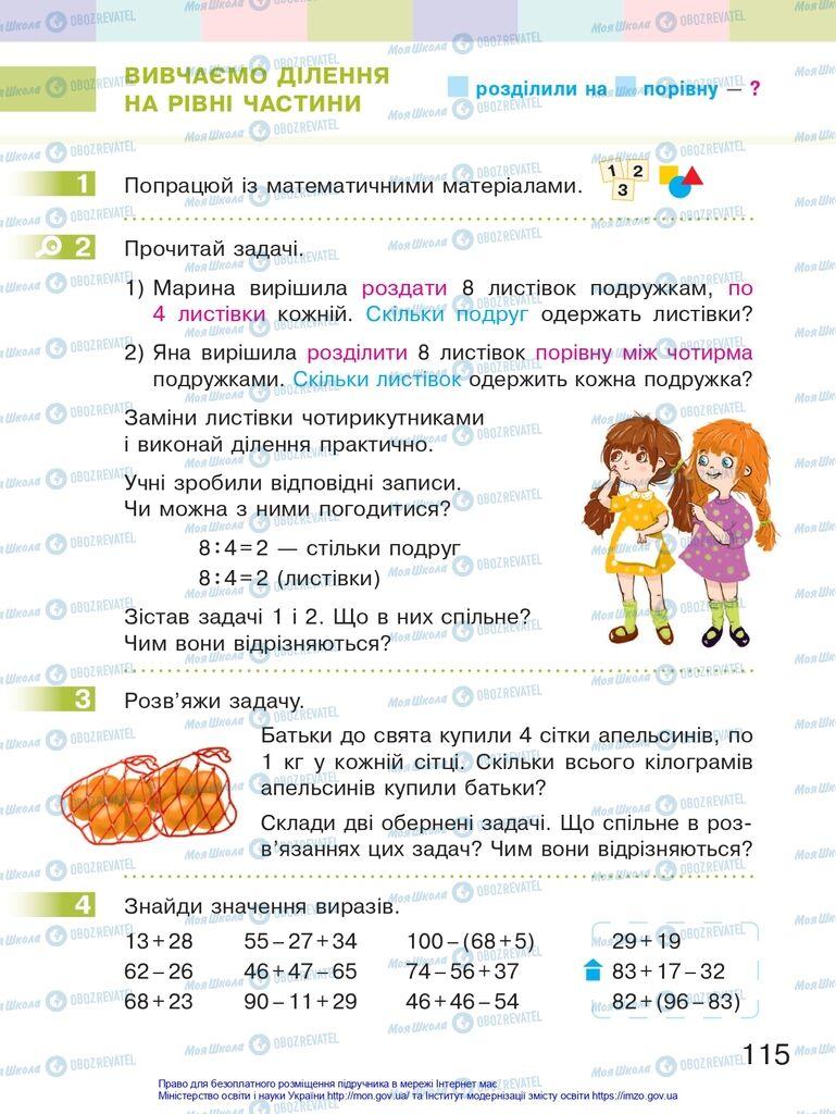 Підручники Математика 2 клас сторінка 115