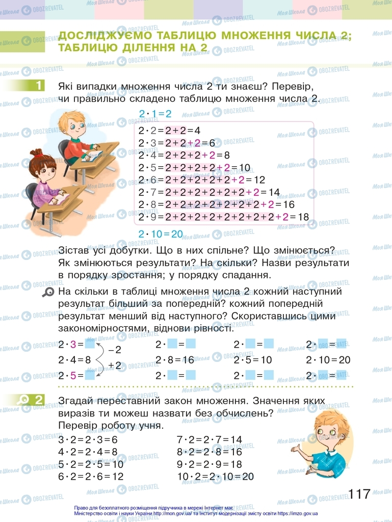 Підручники Математика 2 клас сторінка 117