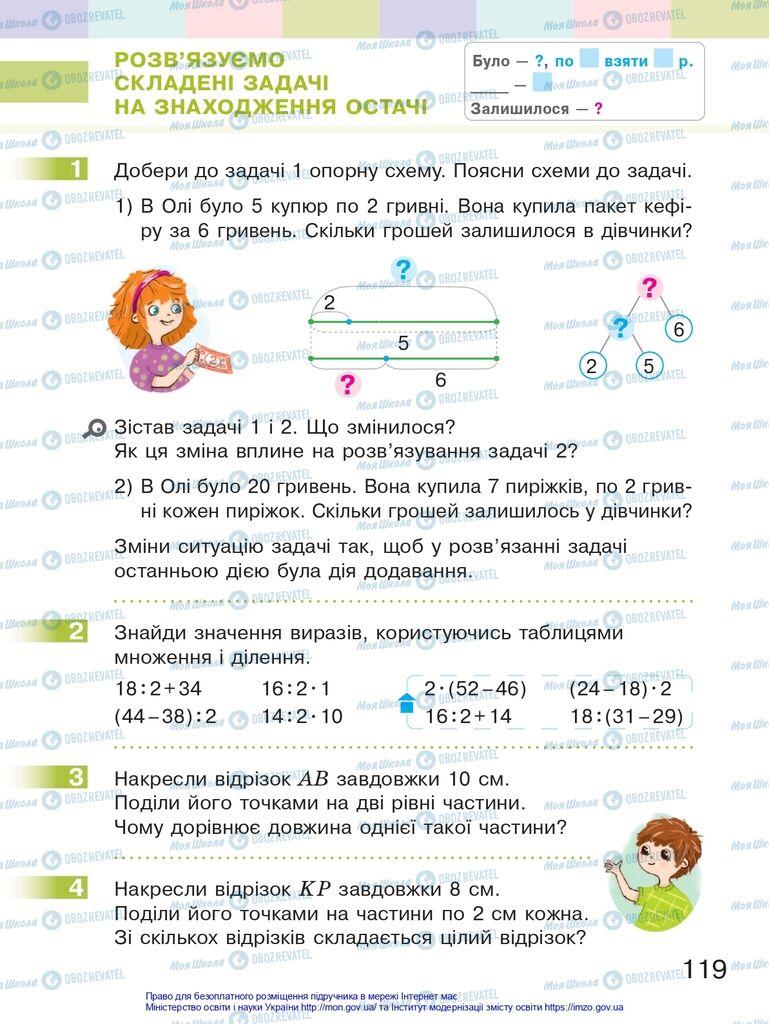 Підручники Математика 2 клас сторінка 119