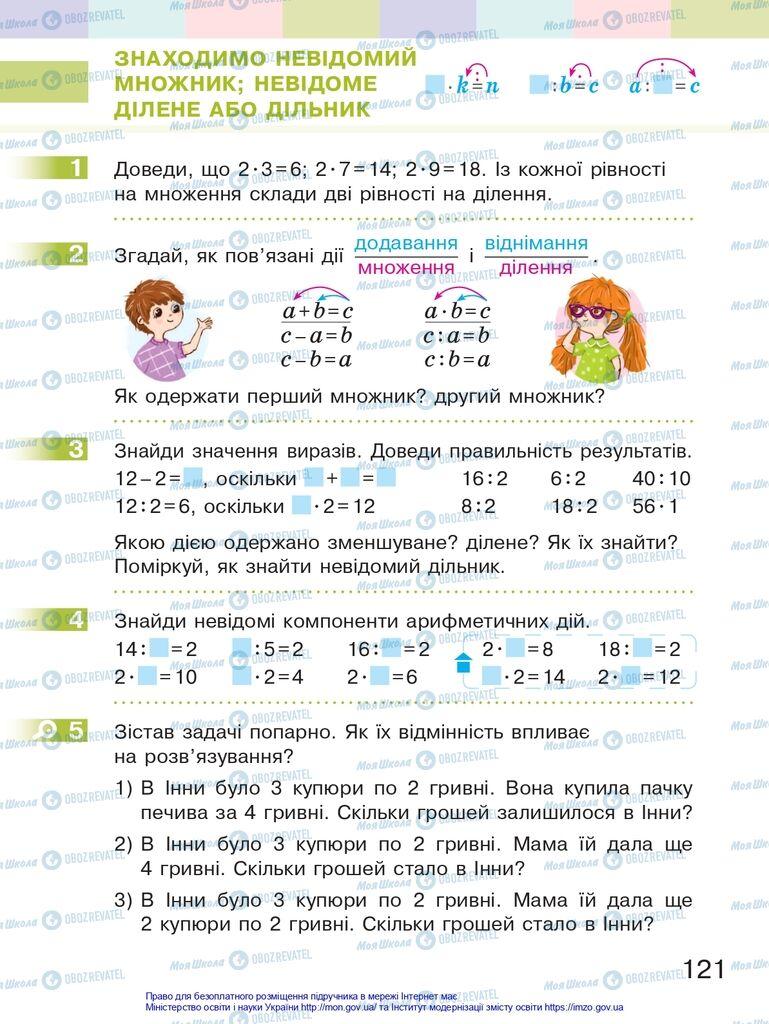Підручники Математика 2 клас сторінка 121