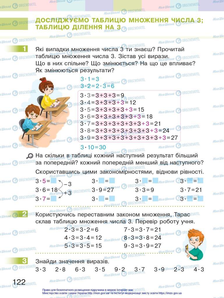 Підручники Математика 2 клас сторінка 122