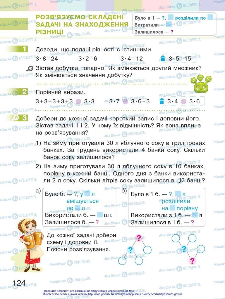 Підручники Математика 2 клас сторінка 124