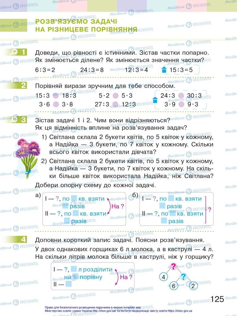 Підручники Математика 2 клас сторінка 125