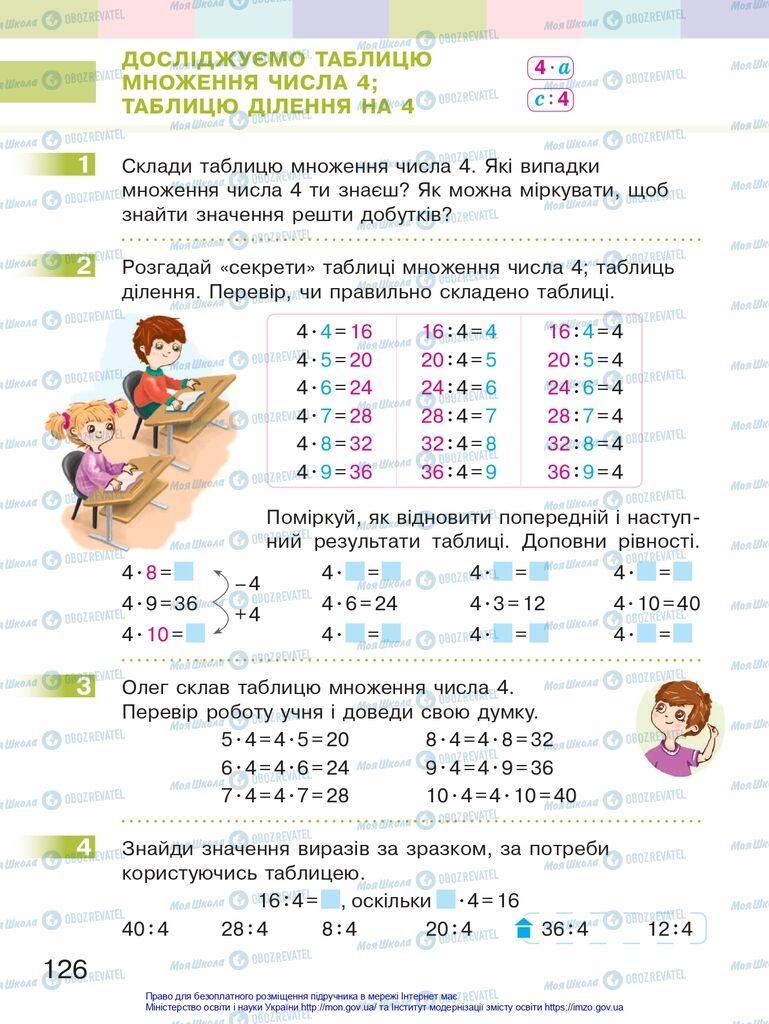 Підручники Математика 2 клас сторінка 126
