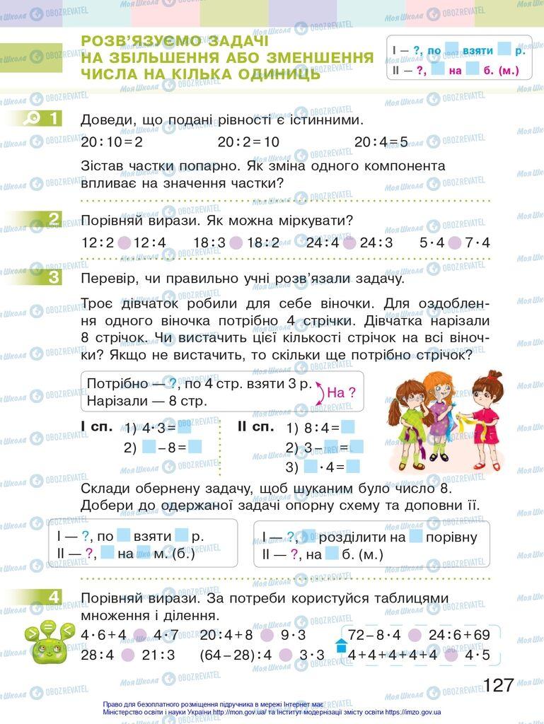Підручники Математика 2 клас сторінка 127