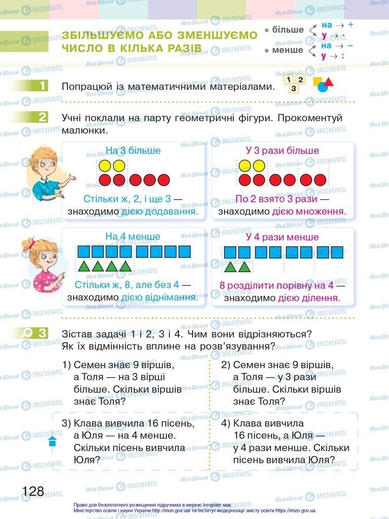 Підручники Математика 2 клас сторінка 128