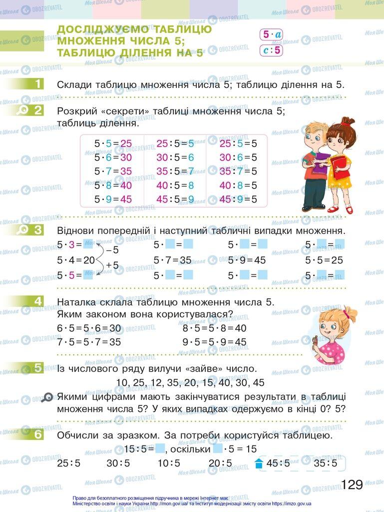 Підручники Математика 2 клас сторінка 129