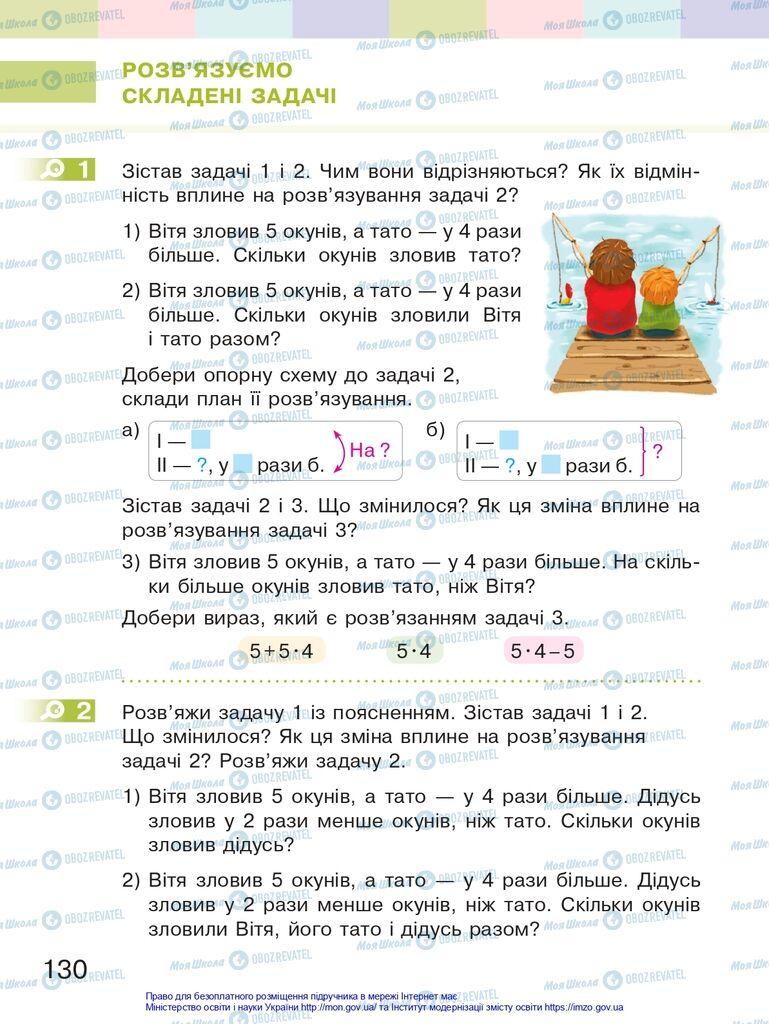 Підручники Математика 2 клас сторінка 130