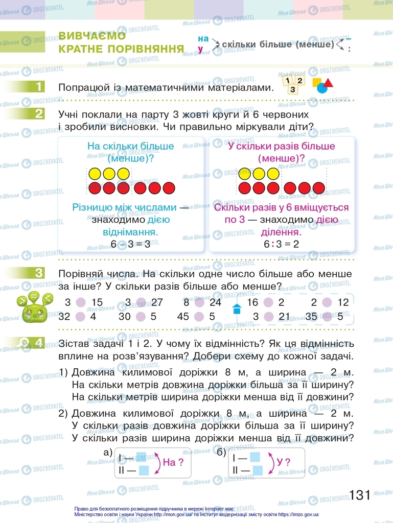 Підручники Математика 2 клас сторінка 131