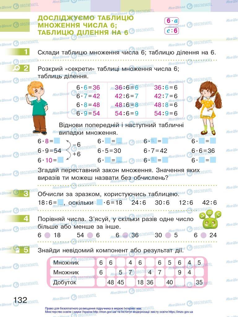 Підручники Математика 2 клас сторінка 132
