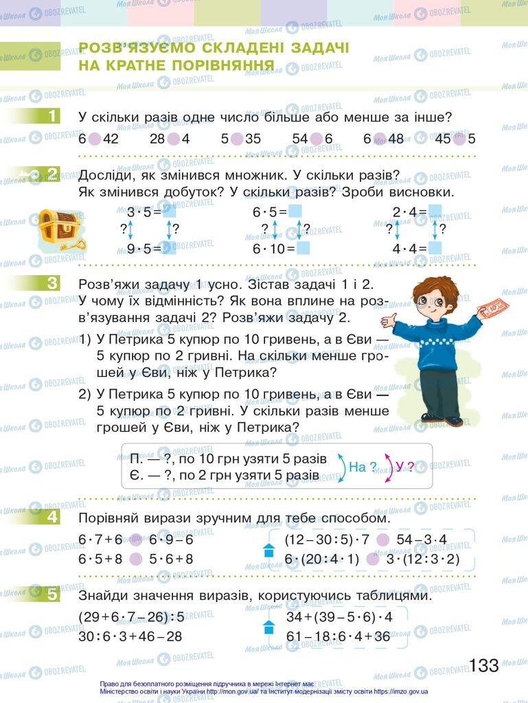 Підручники Математика 2 клас сторінка 133