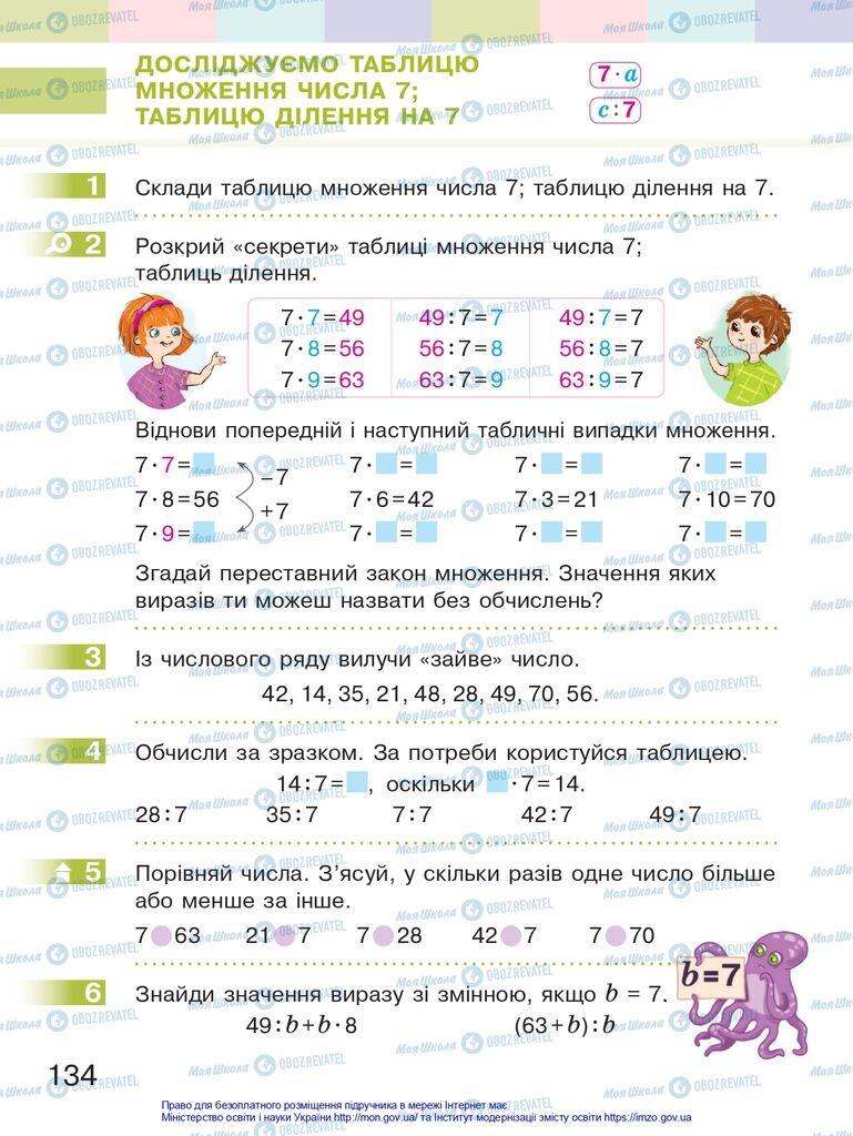 Підручники Математика 2 клас сторінка 134