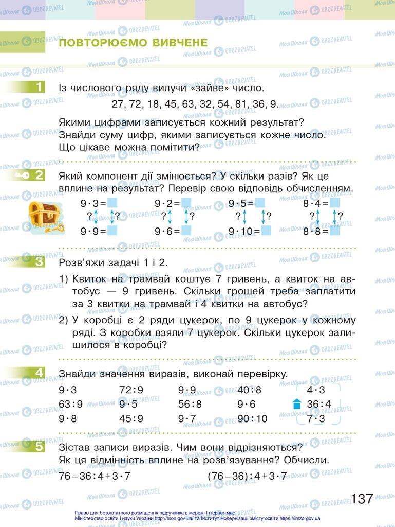 Підручники Математика 2 клас сторінка 137