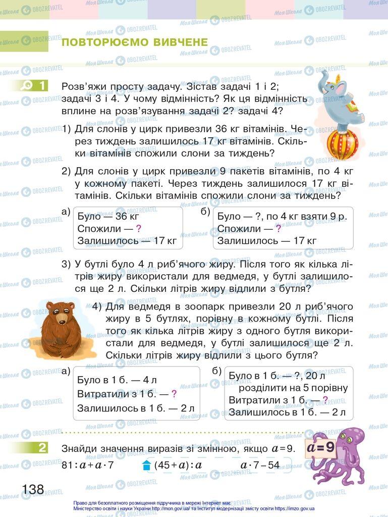 Підручники Математика 2 клас сторінка 138