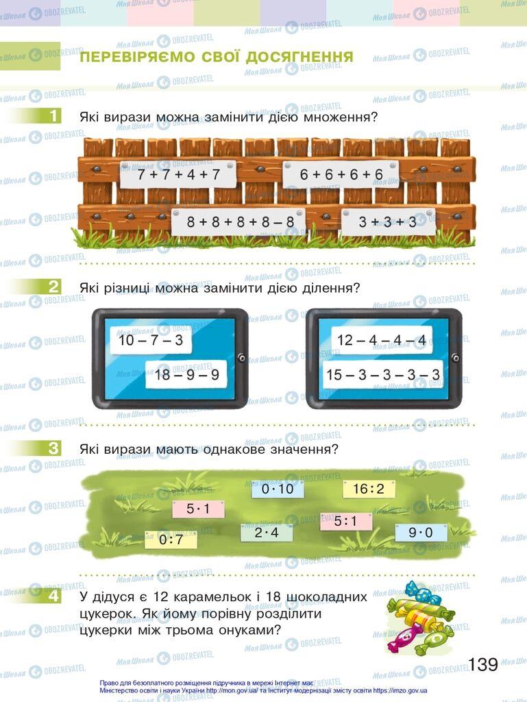 Підручники Математика 2 клас сторінка 139