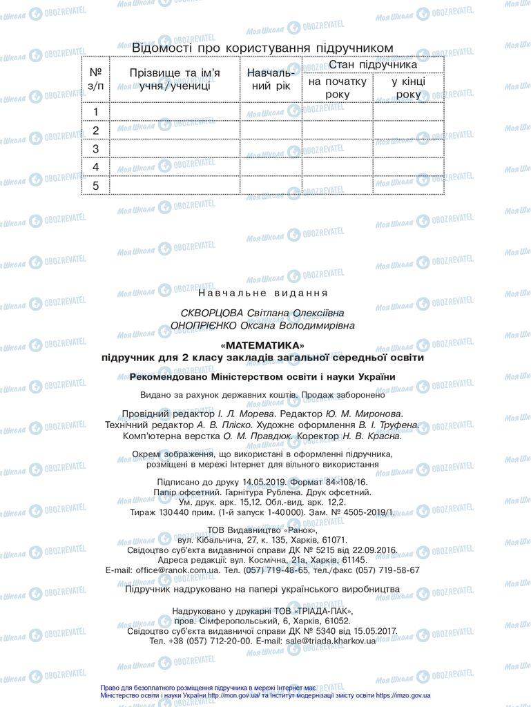 Підручники Математика 2 клас сторінка 144