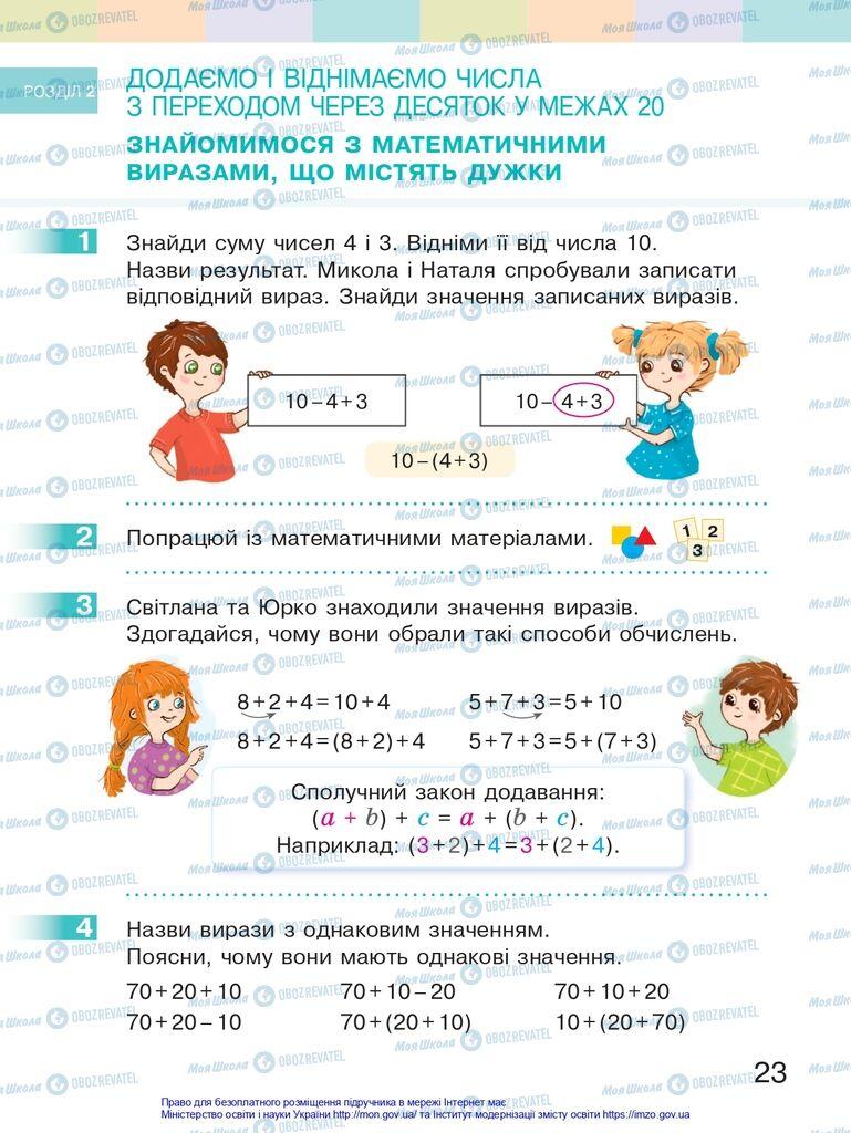 Підручники Математика 2 клас сторінка 23