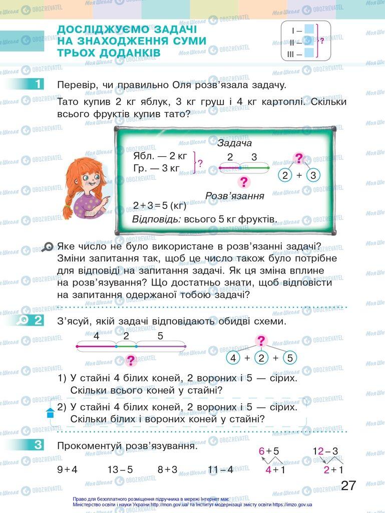 Учебники Математика 2 класс страница 27