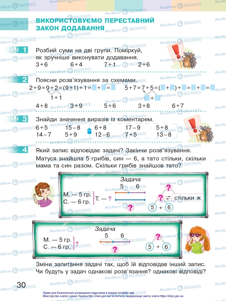 Учебники Математика 2 класс страница 30