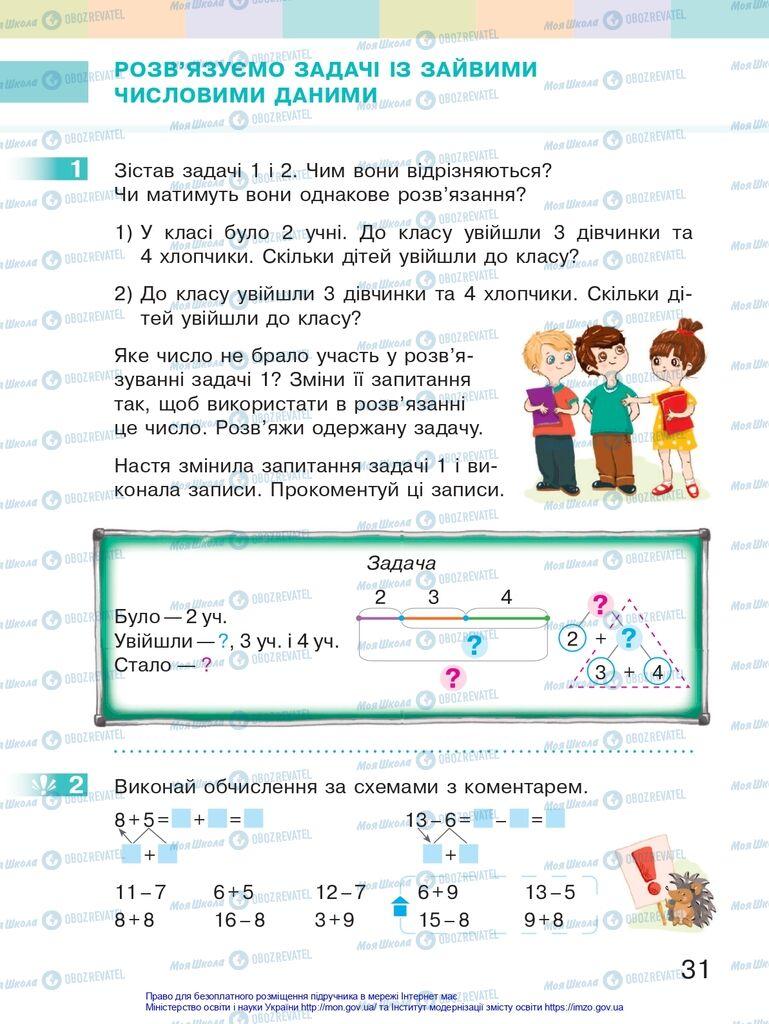 Учебники Математика 2 класс страница 31