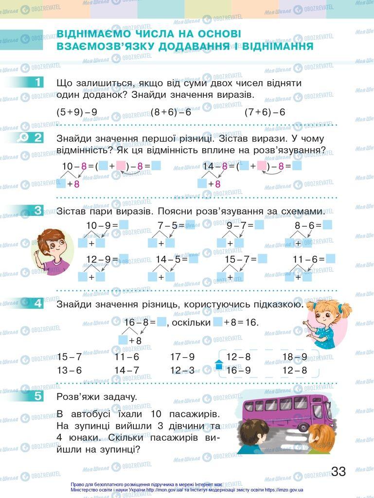 Учебники Математика 2 класс страница 33