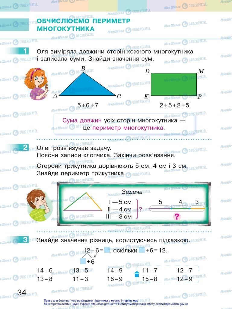 Учебники Математика 2 класс страница 34