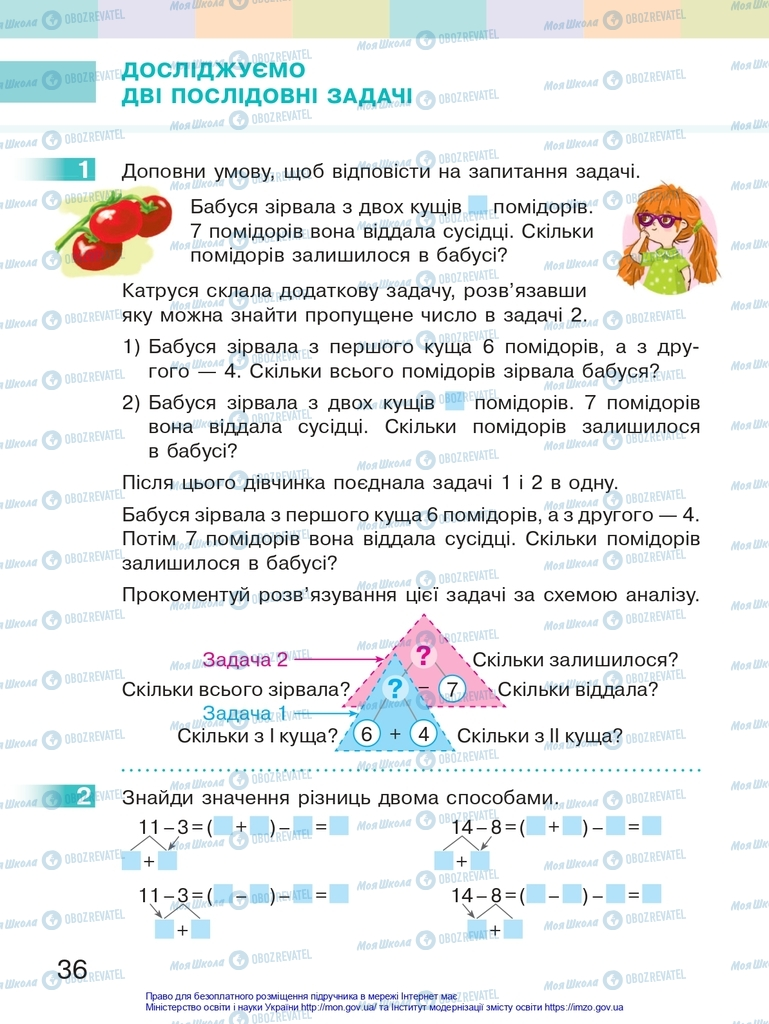 Підручники Математика 2 клас сторінка 36