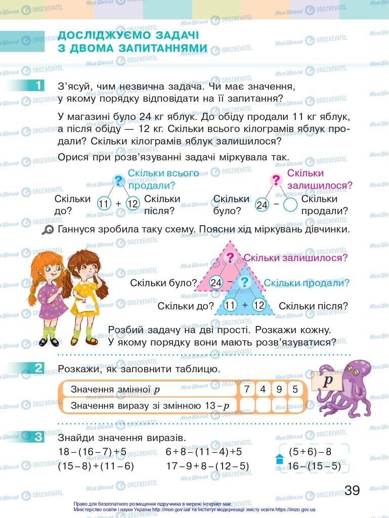 Підручники Математика 2 клас сторінка 39