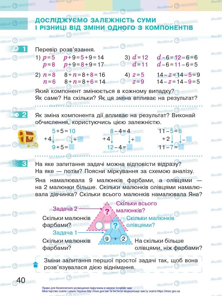 Підручники Математика 2 клас сторінка 40