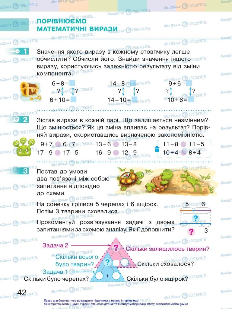 Підручники Математика 2 клас сторінка 42