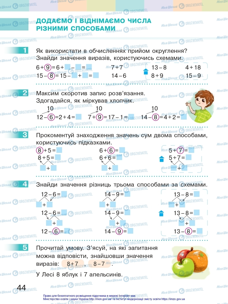 Учебники Математика 2 класс страница 44