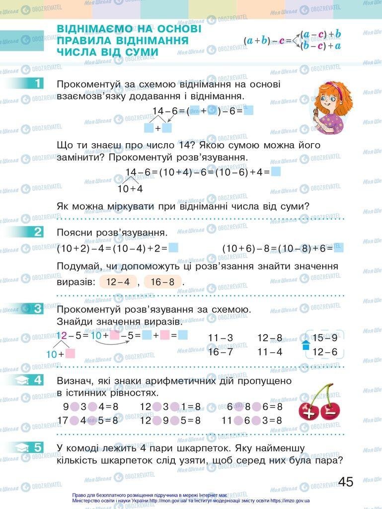 Підручники Математика 2 клас сторінка 45