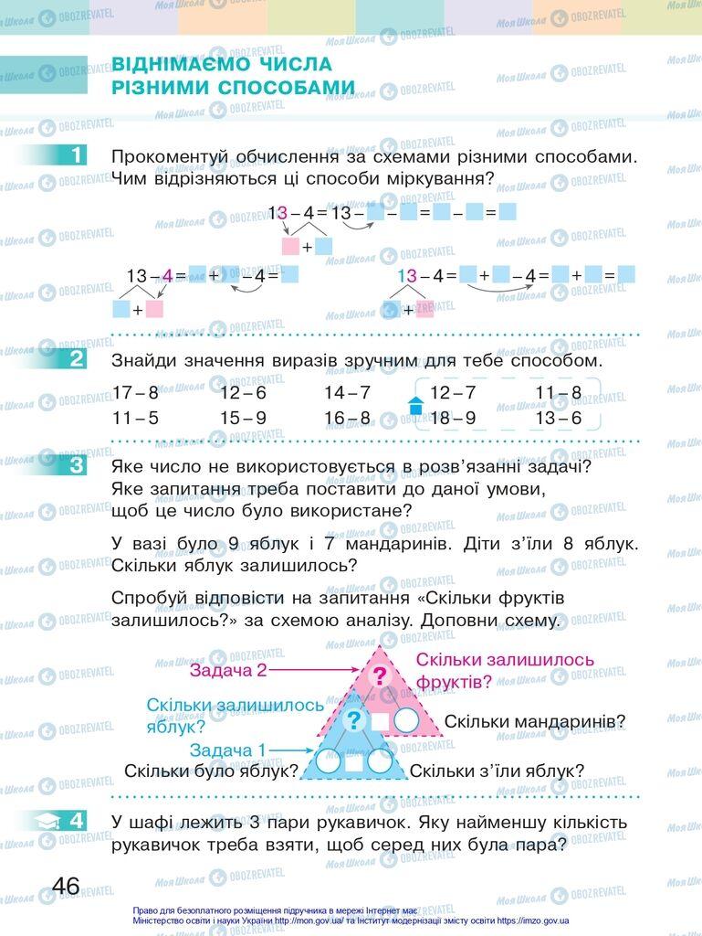 Учебники Математика 2 класс страница 46