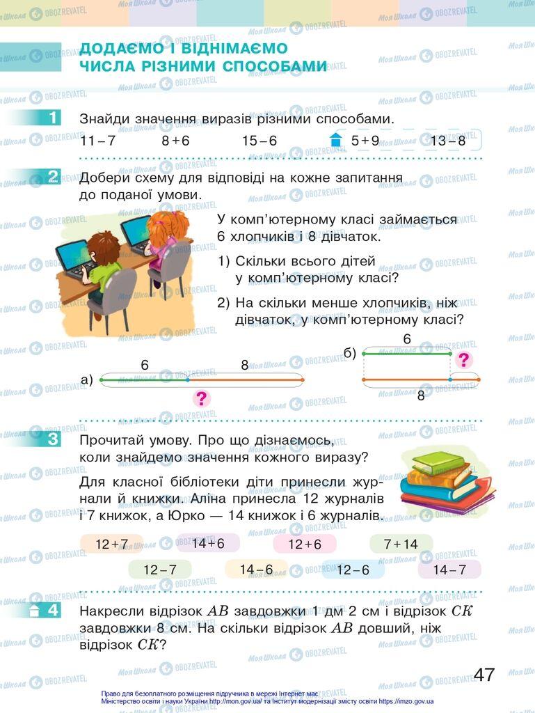 Підручники Математика 2 клас сторінка 47