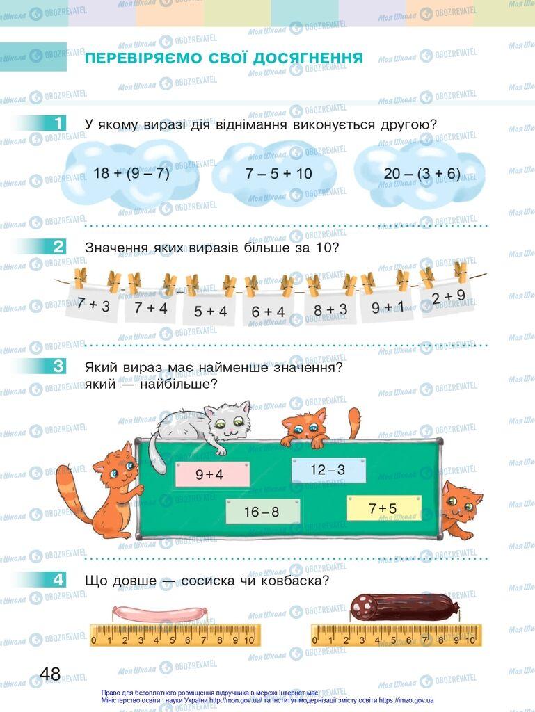 Підручники Математика 2 клас сторінка 48