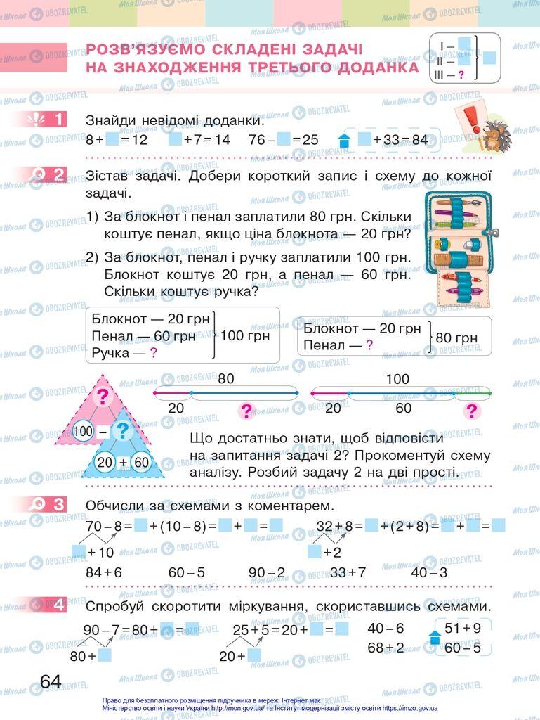 Підручники Математика 2 клас сторінка 64