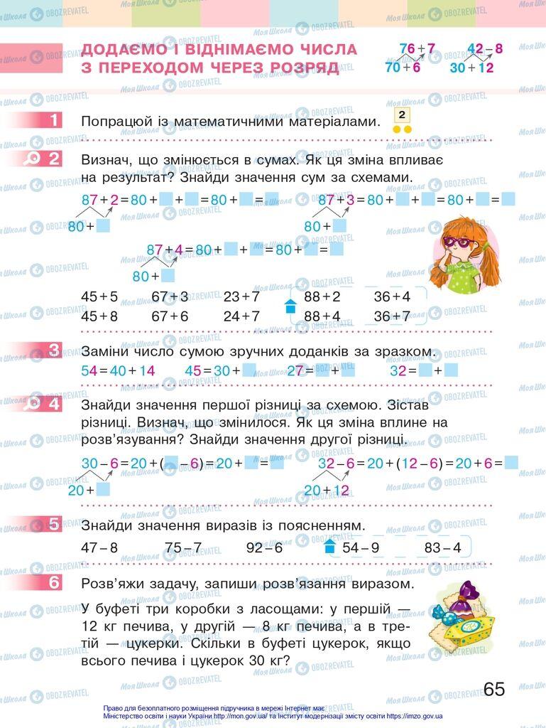Підручники Математика 2 клас сторінка 65