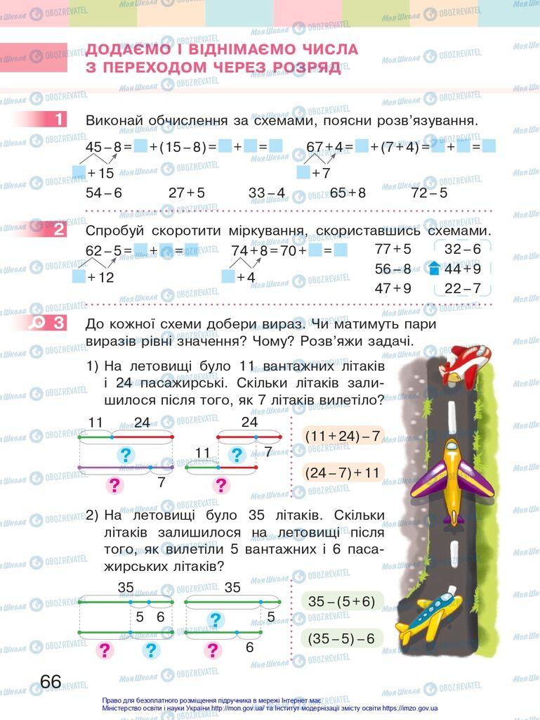 Підручники Математика 2 клас сторінка 66