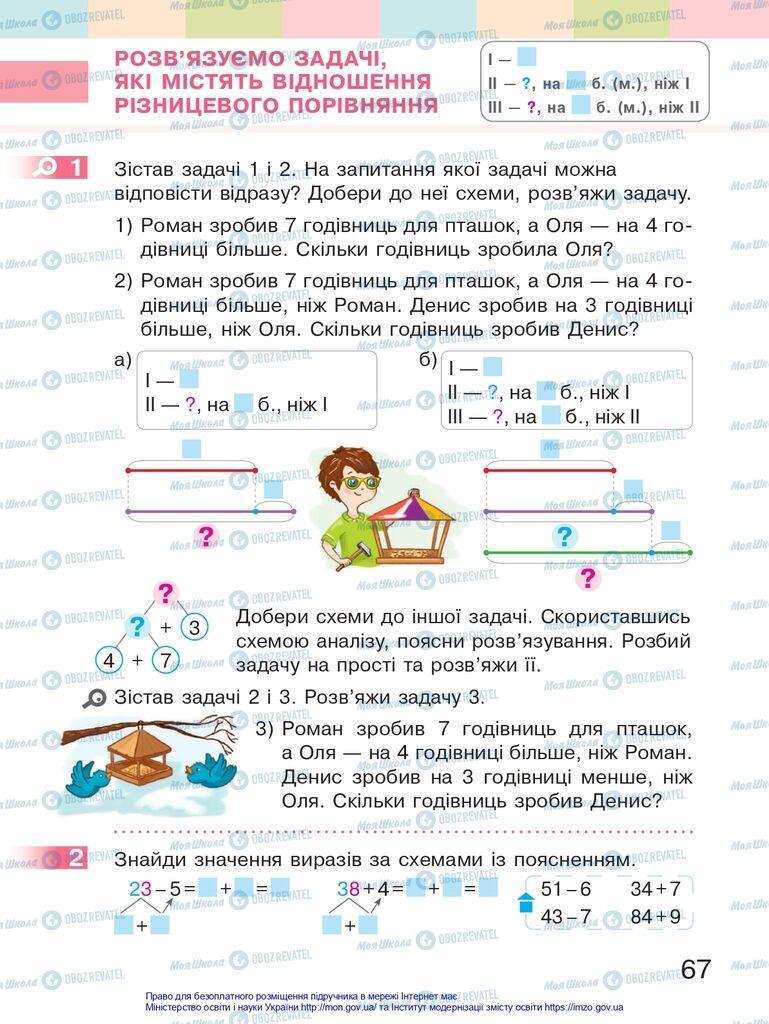 Підручники Математика 2 клас сторінка 67