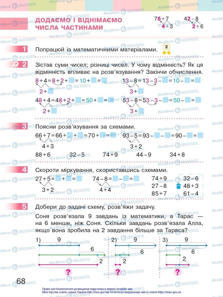 Підручники Математика 2 клас сторінка 68