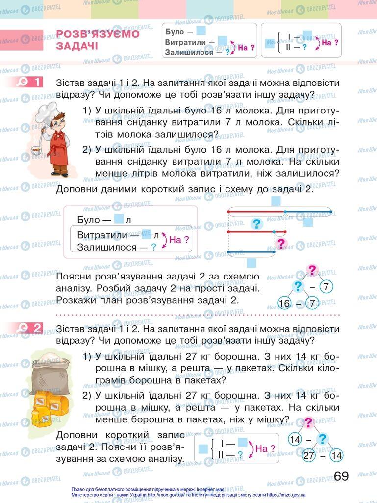 Підручники Математика 2 клас сторінка 69