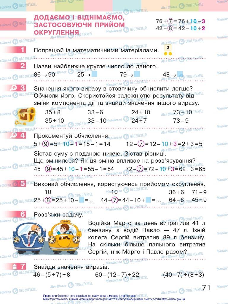 Підручники Математика 2 клас сторінка 71