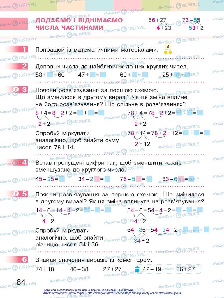 Підручники Математика 2 клас сторінка 84