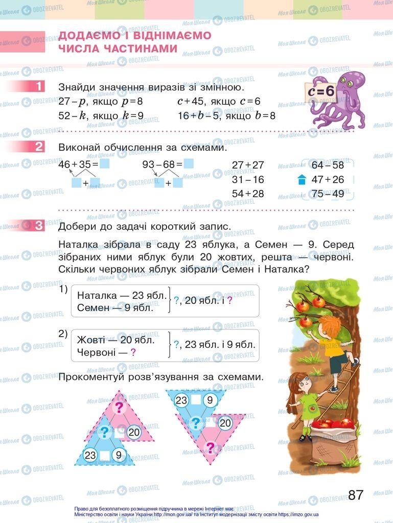 Підручники Математика 2 клас сторінка 87