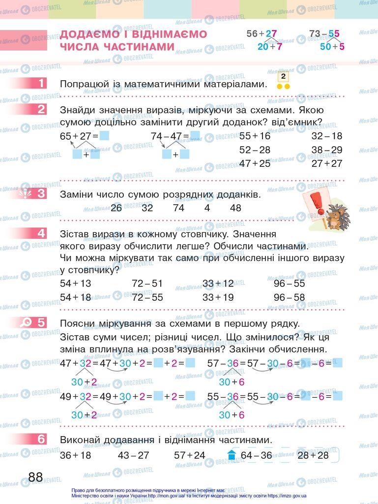 Підручники Математика 2 клас сторінка 88