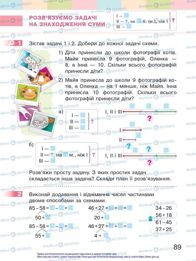 Підручники Математика 2 клас сторінка 89