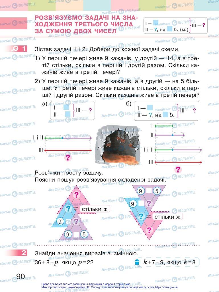 Підручники Математика 2 клас сторінка 90