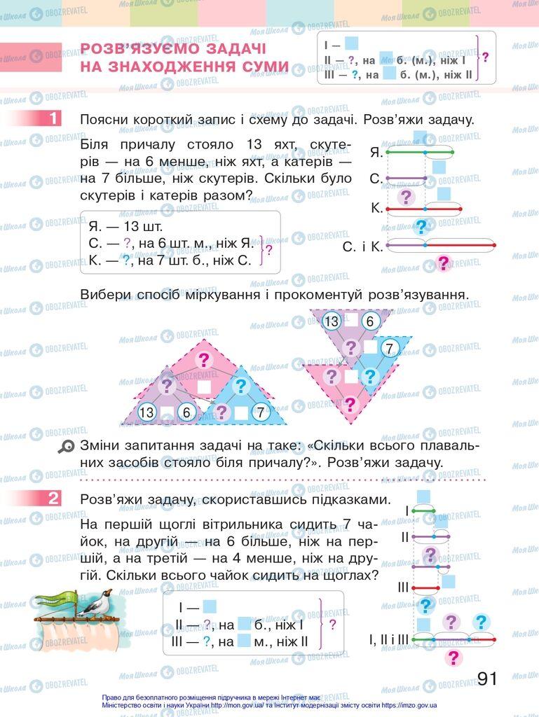 Підручники Математика 2 клас сторінка 91