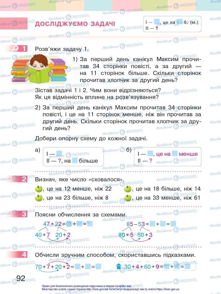 Підручники Математика 2 клас сторінка 92